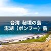 【台湾・澎湖(ポンフー)島】行った場所とおすすめポイントをまとめます!