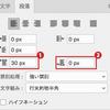[Photoshop]段落前のアキ/段落後のアキの使用方法。