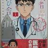 漫画「賢者の学び舎」1巻 日本一ハードな医学部の「鬼の指導」の謎