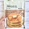 【ミニーちゃんも食べてたんじゃない!? 】無印の「米粉のパンケーキ」がふっくらもっちり仕上がるんやで!