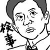 【邦画】『検察側の罪人』ネタバレ感想レビュー--木村拓哉、二宮和也のあらゆる意味でのパワーが、原田眞人監督の暴走を抑えていた