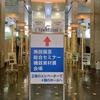 『第38回 施設園芸総合セミナー・機器資材展』に参加してきました。
