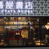 「中目黒高架下」に新しい蔦屋書店など。