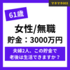 【61歳/無職】貯金:3000万円、夫婦二人老後も普通に暮らしていけますか?