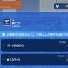ガンブレモバイル奮戦記33ー早急に仕様改善を求む! 新装備「ギア」の作成