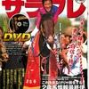 2006.07 サラブレ 2006年07月号 日本ダービー「おめでとう!メイショウサムソン二冠達成!」/宝塚記念で僕たちはいったい何を目撃することになるのだろうか?/2歳馬情報最終便
