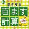 るー流勉強法【追記8/6】