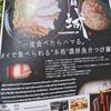 ゆっくり食べない。つけ麺(城)さんと、居酒屋(ONKURI)さんのチラシ。