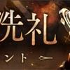 【シノアリス】『巨兵ノ洗礼』攻略情報