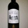 今日のワインはフランスの「シャトーリュイユキュヴェエリティエ」1000円~2000円で愉しむワイン選び(№48)