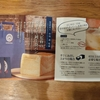 「純生食パン工房 HARE/PAN(晴れパン)」の食パン頂きました!ふんわり甘くて、食べすぎ危険の美味しさです!!