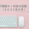 ブログ開設8ヶ月目の記録(2021年8月 )