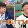 【アメトーク】高校野球大好き芸人2017!小宮の渡部批判に笑ったw