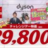 ダイソンの掃除機「SV07」が2つのヘッド付きでネット最安値より安い!(ジャパネットチャレンジデー)