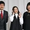 山里亮太と蒼井優の結婚会見でネットが沸いた!結婚を決めた理由と惹かれたポイント・しずちゃんの役割をまとめた!