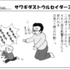 (1コマ0046話)サワギダストウルセイダース