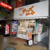 【大阪】TV・ラジオでおなじみ!京橋にある超有名なチーズケーキ専門店「ハマダリア」でうわさのチーズケーキを買った!!お店に展示できないくらいバリエーションが豊富でヤバい!