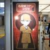 コナンプラザ(東京駅会場)に行ってきました