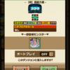 【サモンズ】絶対能力者実験場 攻略!