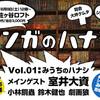 6.9「マンガのハナシ vol.1 室井大資:みうちのハナシ」開催します。