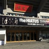 いつも通りの、特別な夜 - the HIATUS  Closing Night -Keeper Of The Flame TOUR 2014-