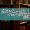 【Windows10】意外と知らない便利なB級ショートカット集🐱💻【備忘録】
