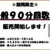 【90分回数券】販売期間残りわずか!!