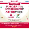 ドコモ口座にセブン銀行ATMから3,000円以上チャージするともれなく500円分GET!お手軽に現金がすぐ16.7%増える!