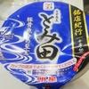 セブンイレブンにて・・・とみ田のカップ麺