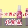 【菊正宗で出来た化粧水】日本酒のフェイスケア商品の効能が素晴らしかった。