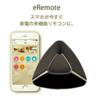 スマホがリモコンになる「eRemote(イーリモート)」で暮らしがワンランクアップ