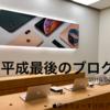 平成最後のブログ記事!僕のAppleデバイスを全て紹介します。