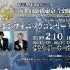 東京音楽隊の第58回定期演奏会