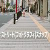 ストリート(フォトグラフィ|スナップ)