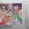 東方新聞第4弾&+α