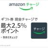 Amazon利用者はAmazonチャージがお得!チャージ方法を誤ると損するぞ!