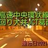 【動画】首都高速4号新宿線西新宿JCT高井戸IC東八道路旧道人見街道杉並区内西荻窪駅前まで
