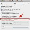 VLCで再生を始めると演奏中のiTunesが止まる原因と対処(更新)