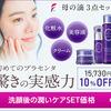 スーパープラセンタ 化粧品 | 話題の美肌効果3点セット