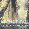 マウント・シャスタ近くの探検家気分を味わえるHatchet Falls