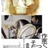 ちひろ美術館・東京の長島有里枝展を見る