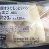 「低糖質シリーズ➡︎糖質オフのしっとりパンたまご2個入り 〜ローソン〜 」◯ グルメ