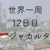 【世界一周12日目】インドネシアの首都・ジャカルタに到着!