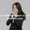 【K1ビザとSSN】SSN申請拒否?!入籍前に申請する際の注意点