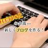 HTTPS化の余波!新しくメインブログを作る!(涙)って話