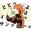 【ゲーム】リズム天国♪♪♪