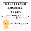 【ニキビ改善&美肌治療】東京都赤羽にある美容皮膚科『中島皮フ科』について❗️