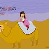 「月の砂漠のかぐや姫」を読んで くにん(id:kuninn)さん著