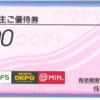 アルペン・優待券