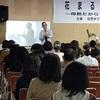 ありがとうございました‼️〜高濱先生講演会〜